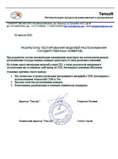 Отзыв компании «Tensoft» сверху SDK Автомаршал
