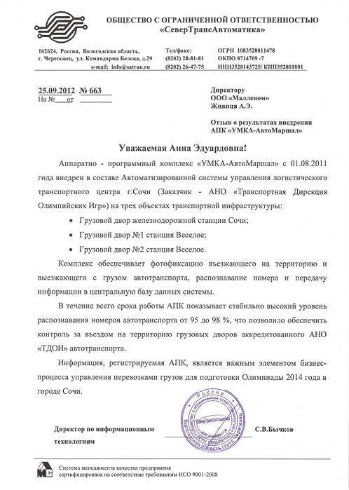 Отзыв компании «СеверТрансАвтоматика» бери АПК УМКА-Автомаршал