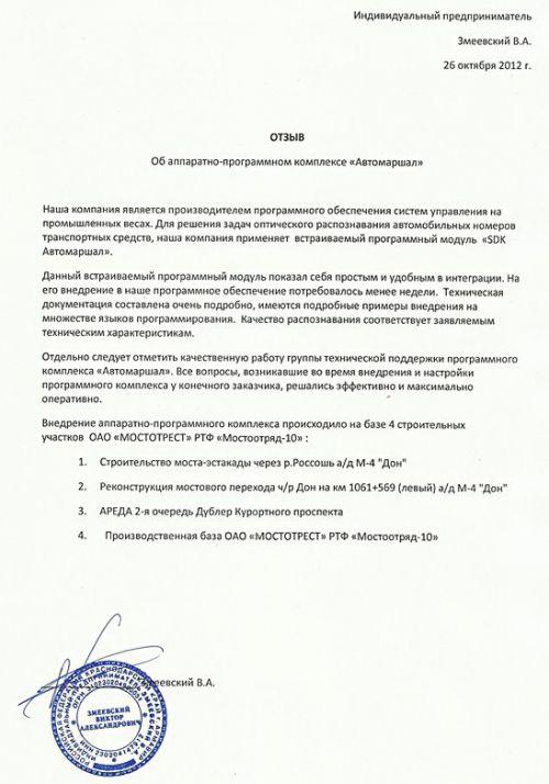 Отзыв ИП Змеевского В.А. бери АПК «Автомаршал»