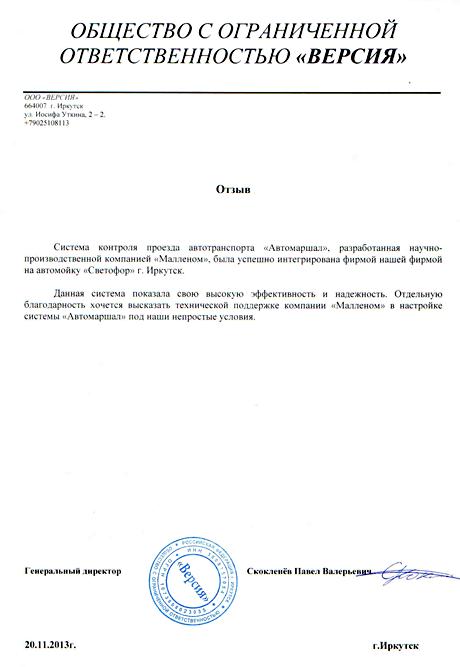 Отзыв ООО «Версия» (г.Иркутск) сообразно системе контроля проезда автомобилей «Автомаршал»